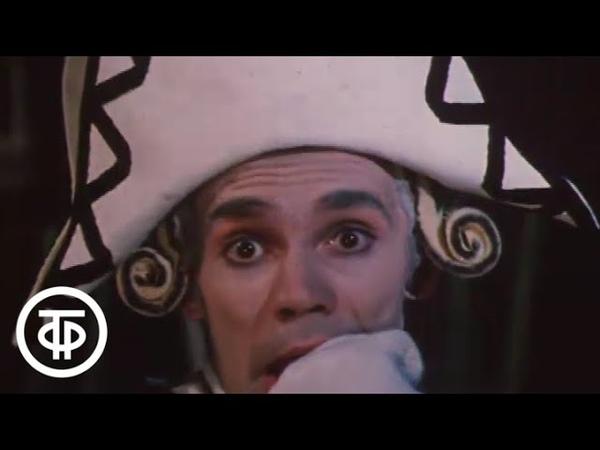 Балет Подпоручик Киже на музыку С.С. Прокофьева в постановке О. Тарасовой, А. Лапаури (1969)