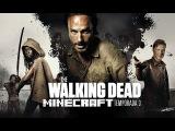 Minecraft-Прохождение карт-#2-The Walking Dead Season 2-3 ФИЛЬМ