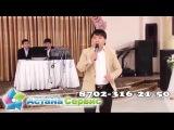 Тамада Астана Дидар Бактыбаев Астана Сервис