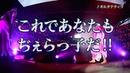 これであなたもぢぇらっ子だ!!angela Live Tour 2016を100倍楽しむための紹介ムービー