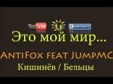 AntiFox и Зуйков Юрий(JumpMC)-Это мой мир
