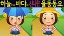 유치원에 갑니다 (Way to the Kindergarten) - 하늘이와 바다의 신나는 율동 동요 Korean Children Song