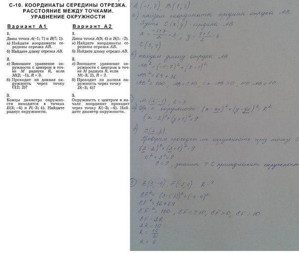 Спиши ру алгебра класс контрольные работы макарычев  спиши ру алгебра 8 класс контрольные работы макарычев