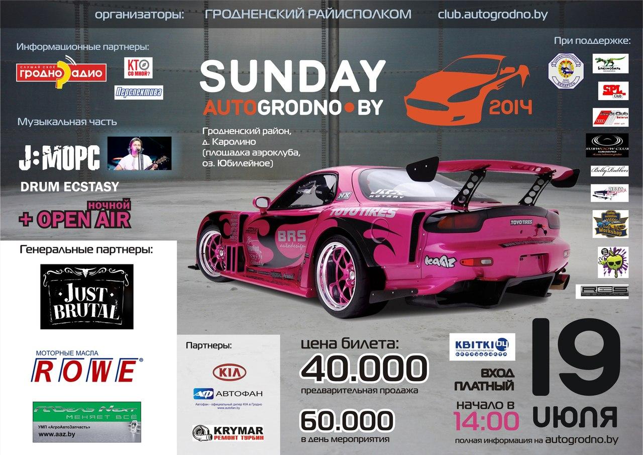 SunDay AutoGrodno.by 2014: знакомим с самыми яркими участниками, приоткрывая занавес автофестиваля