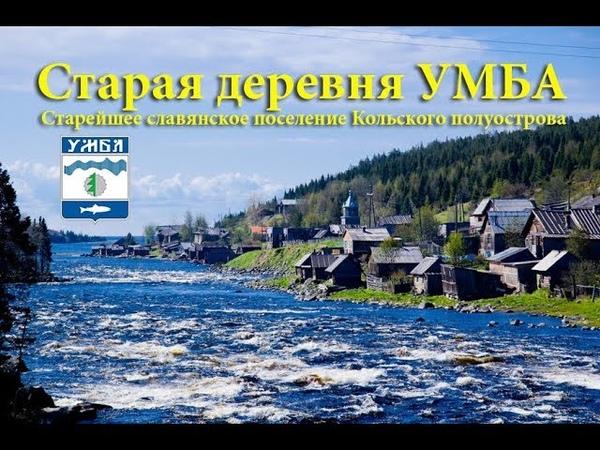 Старая деревня Умба-The old village of Umba