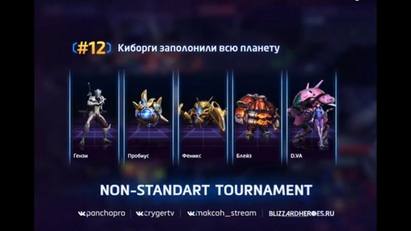 Non-Standart Tournament 2 - 4 Vilki vs EMPEI Squad - Game 3 Round 2