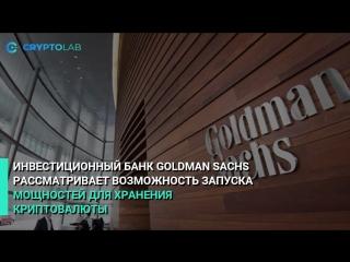 News 6.08 Argo Blockchain, Goldman Sachs, Intercontinental Exchange