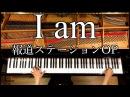 CANACANA family Manami Morita Piano