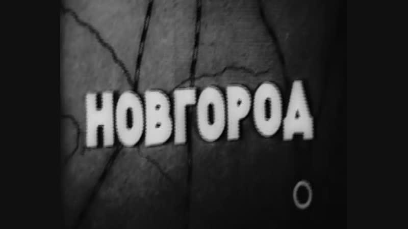 Новгородский День Победы