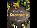 Рецепт Киевского торта️