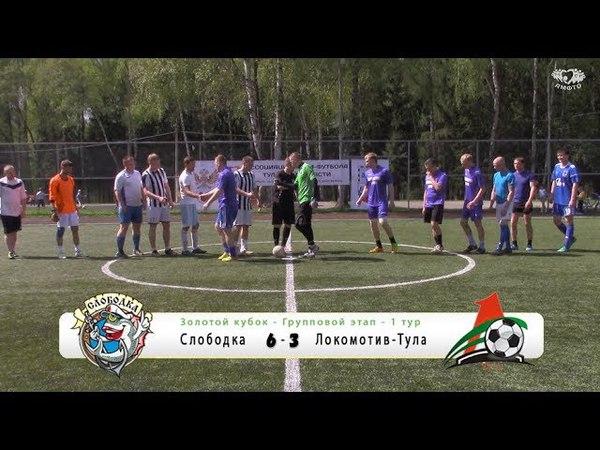 Обзор матча Золотой Кубок 2018 Слободка Локомотив Тула
