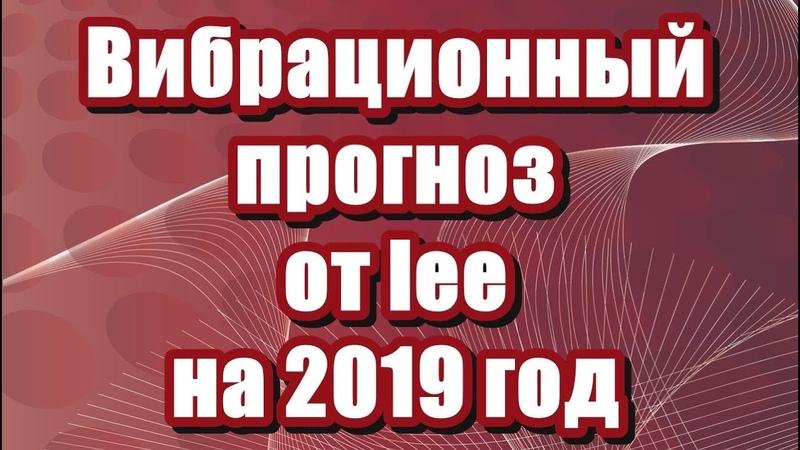 🔹Вибрационный прогноз от lee на 2019 год