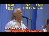 Концерт ВИА