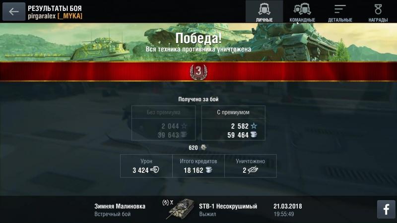 STB-1 (18 боев 3949) » Freewka.com - Смотреть онлайн в хорощем качестве