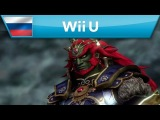 Hyrule Warriors - Ganondorf reveal trailer (Wii U)