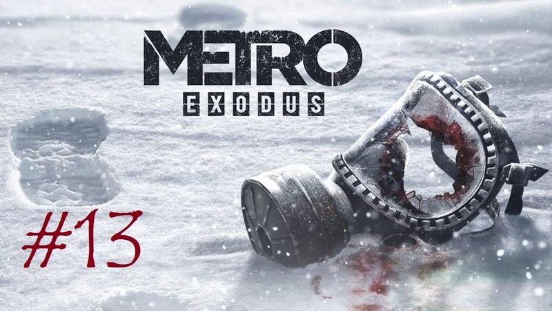 MetroExodus 13 | Ветер в пустыне