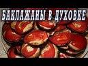 Запеченные баклажаны с помидорами и сыром БАКЛАЖАНЫ В ДУХОВКЕ