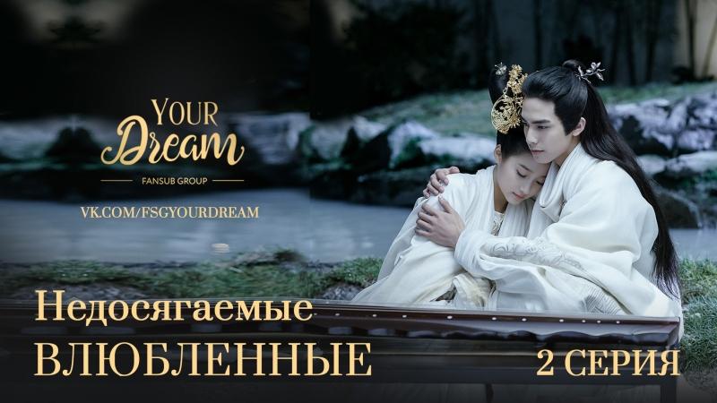 {FSG_YD} Недосягаемые влюблённые - 2/54 [рус.саб]