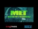 «Мег Монстр глубины» - уже в Kinopark в формате IMAX 3D!