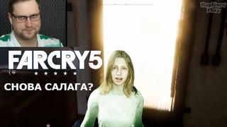 СМЕШНЫЕ МОМЕНТЫ|САЛАГА 2.0|КУПЛИНОВ ПУМА?СУИЦИД В FAR CRY 5?
