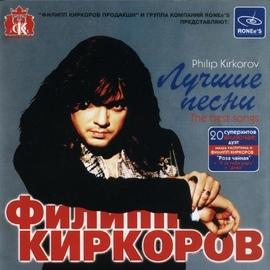 Филипп Киркоров альбом Лучшие песни