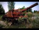 Применение в ликвидации,танка ису-152