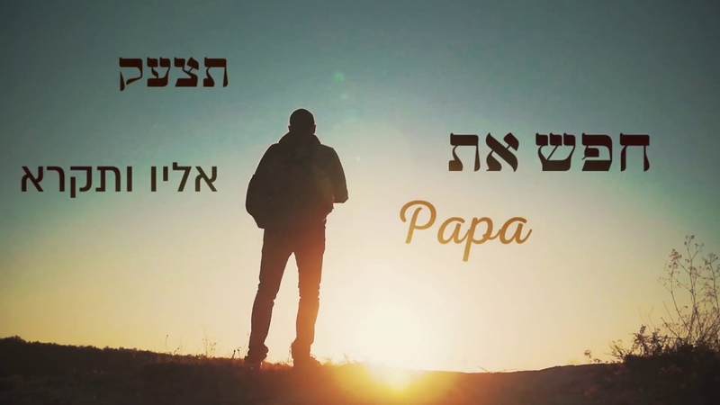Matt Dubb Aifo feat Beri Weber Haim Israel מאט דאב איפה בערי וועבר חיים ישר 148
