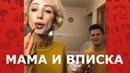 Новые инстаграм вайны   2018   Андрей Борисов   Лилия Абрамова   Ника Вайпер   Мама и сын