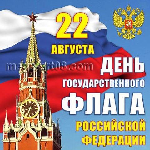 Поздравление с праздником государственного флага