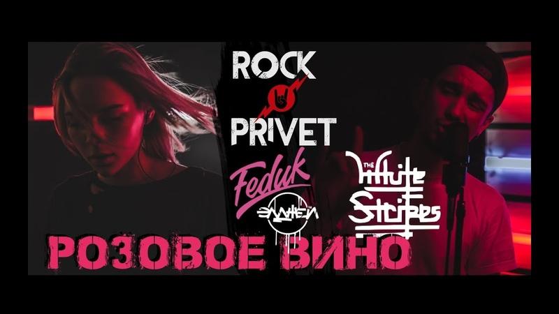 Feduk Элджей The White Stripes - Розовое вино (Cover by ROCK PRIVET)
