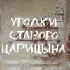 Царицын / Уголки старого ЦАРИЦЫНА.