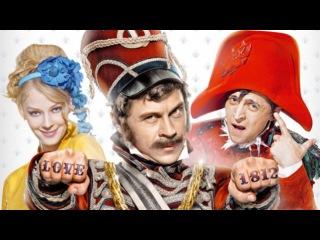 Ржевский против Наполеона HD /  (2012) — художественное на Tvzavr