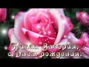 С Днем рождения, Валерия, Лера! Красивая видео открытка