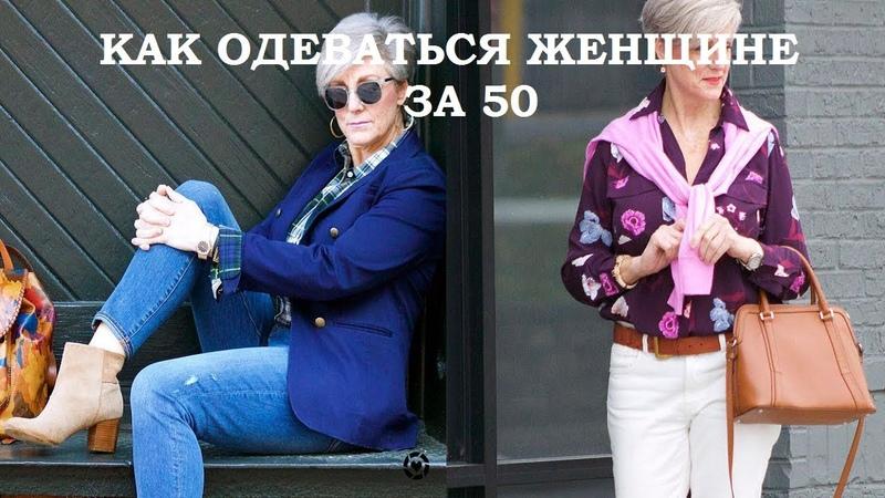 Как одеваться женщине за 50 чтобы выглядеть стильно 💖 Фото примеры.