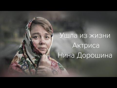 Ушла из жизни Актриса Нина Дорошина