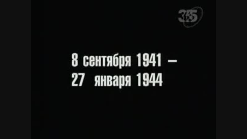 8 сентября 1941 - 27 января 1944