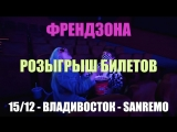 ФРЕНДЗОНА - ВЛАДИВОСТОК /15 ДЕКАБРЯ @ SANREMO