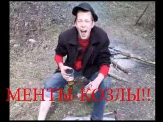 Деревенский Алкаш Игорёк поёт песню Менты Козлы
