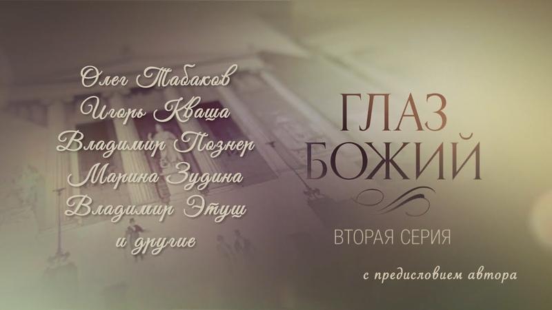 Глаз Божий Фильм второй С предисловием Леонида Парфенова