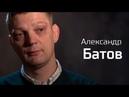Александр Батов о теракте в Архангельске. По-живому