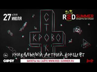 RED Summer: Кровосток   27 июля 2018, GIPSY
