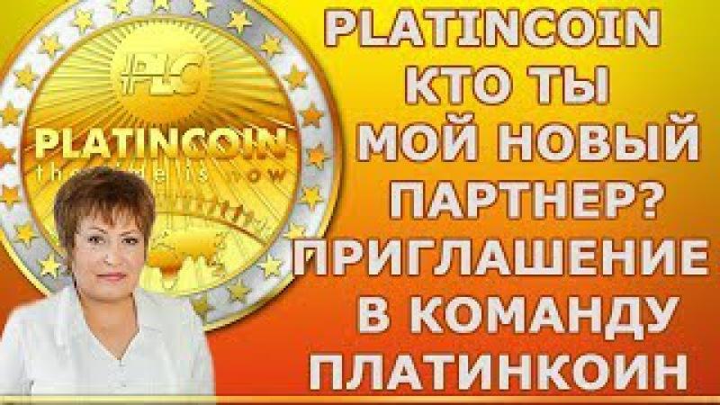 PLATINCOIN. КТО ТЫ МОЙ НОВЫЙ ПАРТНЕР? ПРИГЛАШЕНИЕ В КОМАНДУ ПЛАТИНКОИН