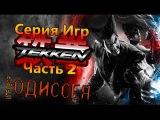 Игровая Одиссея #7 - Серия игр Tekken - Часть 2