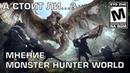 Monster Hunter World Стоит ли играть