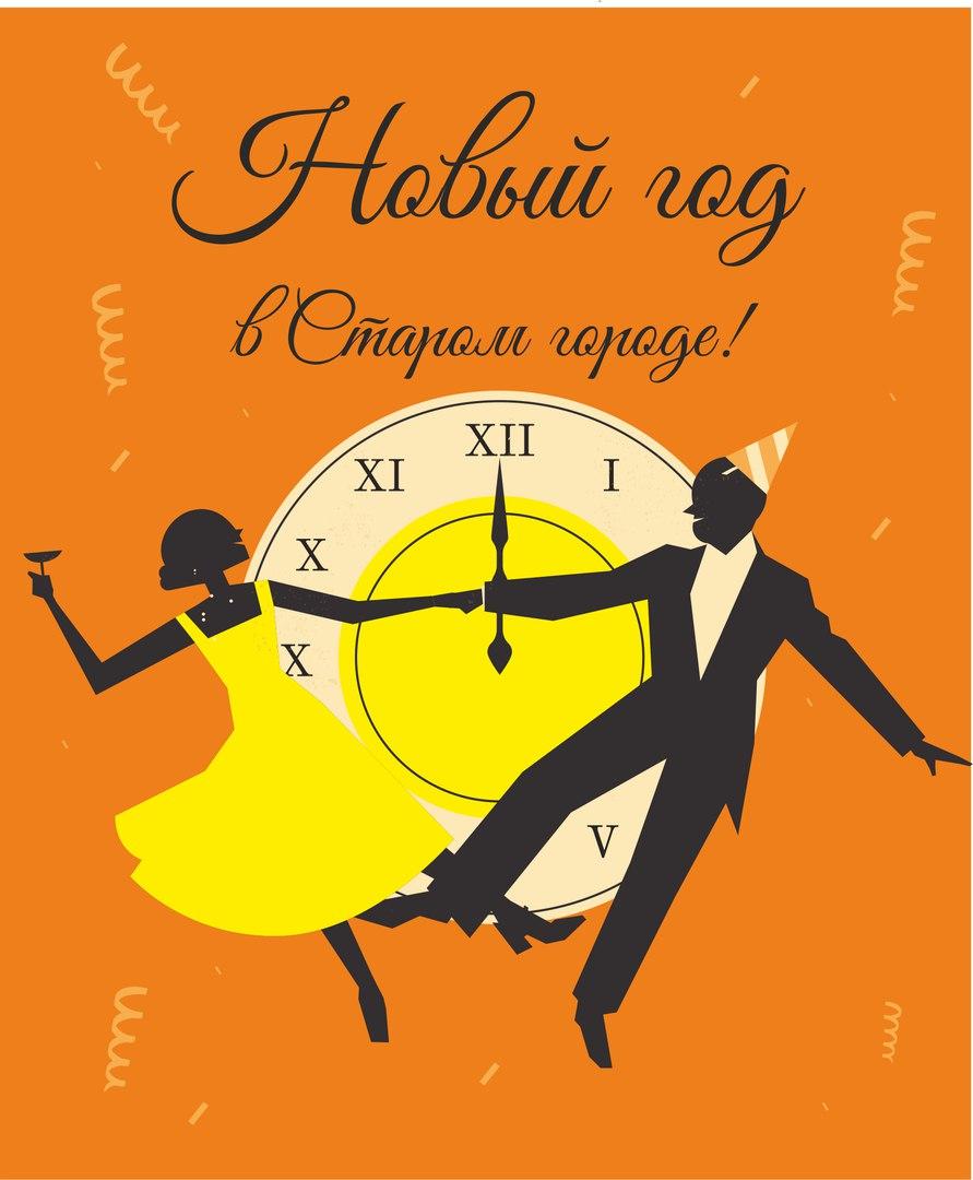 Афиша Саратов Танцевальная вечеринка под ёлочкой!