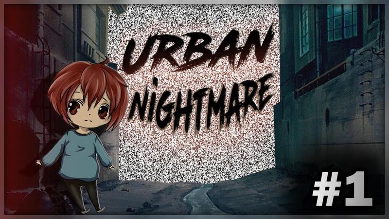 Прохождение ► Urban Nightmare - Часть 1 ОПАСНОЕ ГЕТТО