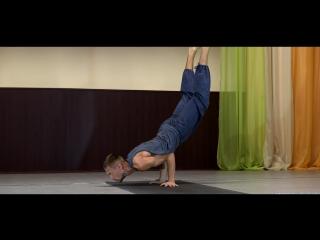 Йога-Показ - инструктор РОМАН БОГАЧЕНКО - Школа Танца