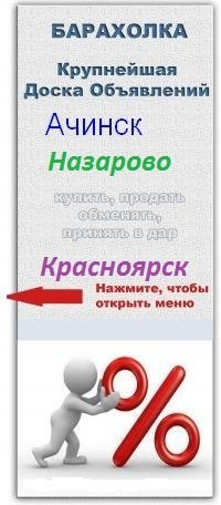 Барахолка в красноярске доска бесплатных объявлений подать объявление бесплатно в новосибирске дром