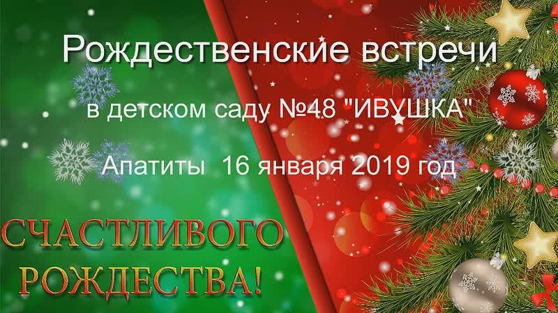 Рождественские встречи ДС №48 Ивушка Апатиты 2019 г