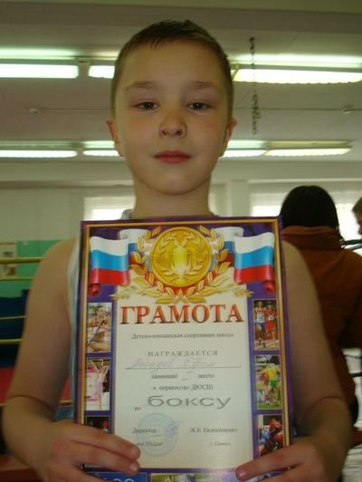 Ефим Лебедев, 16 августа 1999, Саянск, id196312717